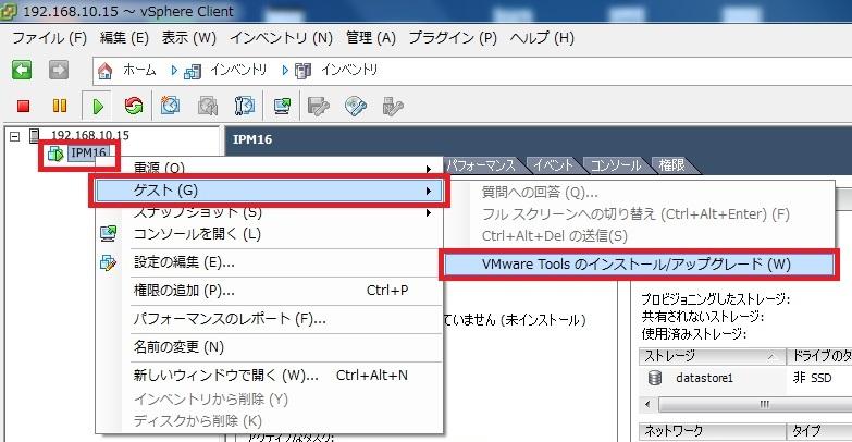 [VMware] VMware-Tools 最新版のダウンロード   …