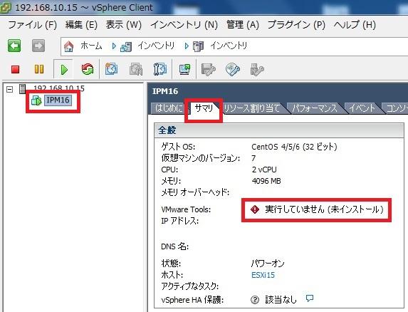CentOS6.2にVMware Toolsをインストールする   …