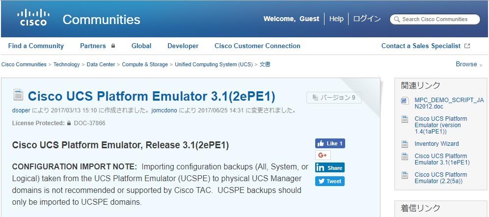 Cisco UCS Platform Emulator 導入手順 | 無停電電源装置(UPS) | イートン
