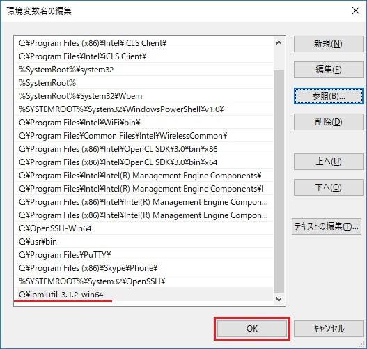 IPMIコマンドをWindowsで実行する手順 | 無停電電源装置(UPS